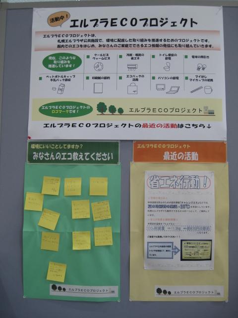 http://www.kankyo.sl-plaza.jp/blog/IMG_5615.JPG