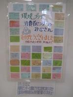 手稲中央小学校手紙.jpgのサムネール画像