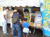 https://www.kankyo.sl-plaza.jp/blog/assets_c/2012/09/tessei_240916015-thumb-200x150-3098.jpg
