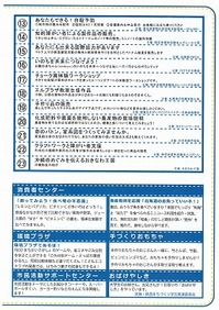 エルプラ祭り 環境プラザ記事.jpg