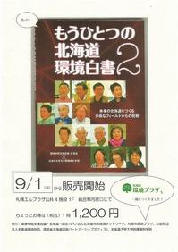 コピー ~ 環境白書2.jpg
