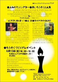 チラシ案2ウラ-(修正).jpg