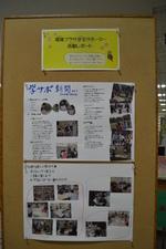 学サポ新聞-4.jpg