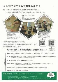 【チラシJPEG】募集ちらしうら.jpg