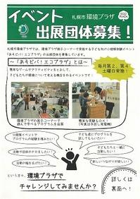【チラシJPEG】募集チラシおもて.jpg