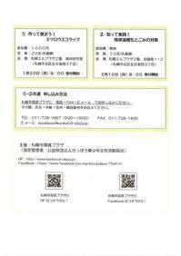 広報チラシ2.jpg