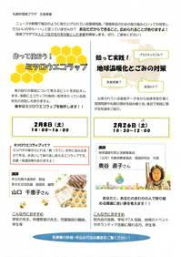広報チラシ.jpg