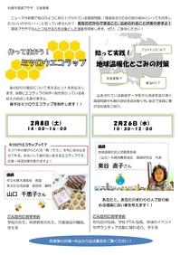 広報チラシ_page-0001.jpg
