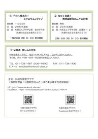 広報チラシ_page-0002.jpg