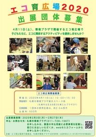ecoiku2020bosyuchirashi.jpg