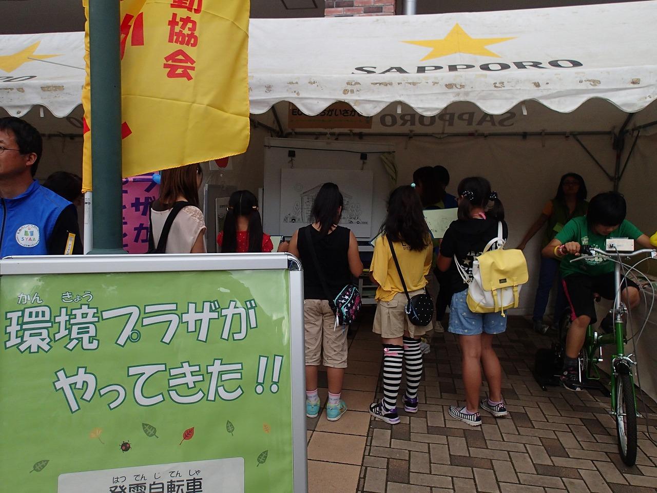 https://www.kankyo.sl-plaza.jp/blog/higasiku01.jpg