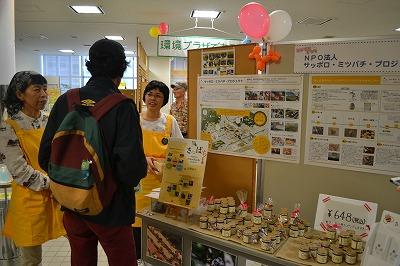 https://www.kankyo.sl-plaza.jp/blog/sappachi01.jpg