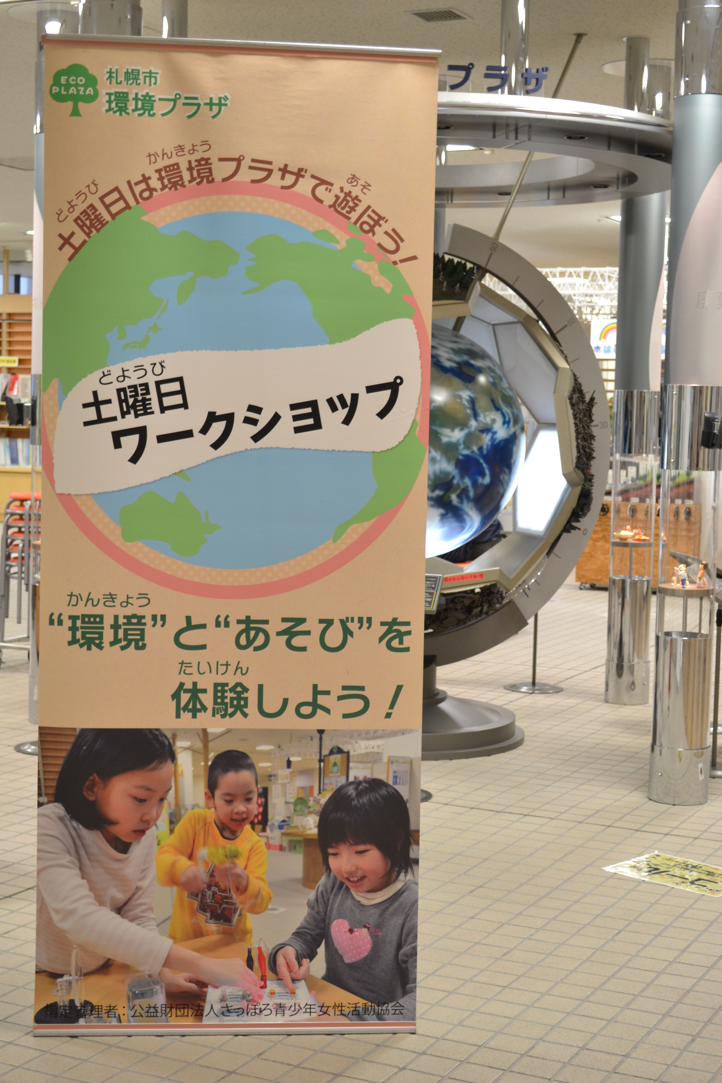 http://www.kankyo.sl-plaza.jp/blog/suma1.JPG
