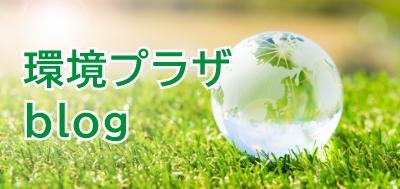 環境プラザblog